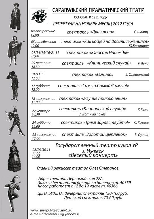Онлайн билеты в театры москвы